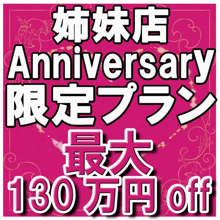 最大130万円OFF!先着10組限定!姉妹店アニバーサリープラン!